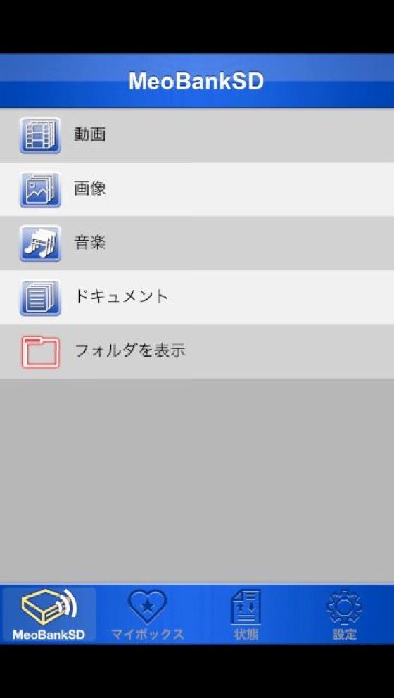 TAXAN MeoBankSD 005 iPhoneでSDカードとUSBメモリが読めると便利さが実感できるガジェットを使ってみた
