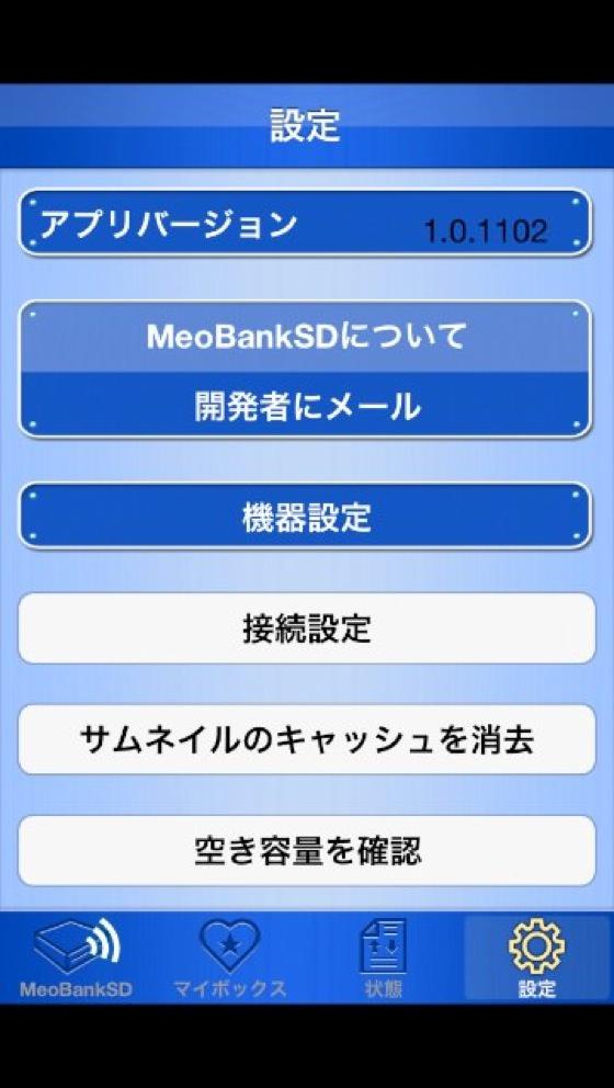 TAXAN MeoBankSD 008 iPhoneでSDカードとUSBメモリが読めると便利さが実感できるガジェットを使ってみた
