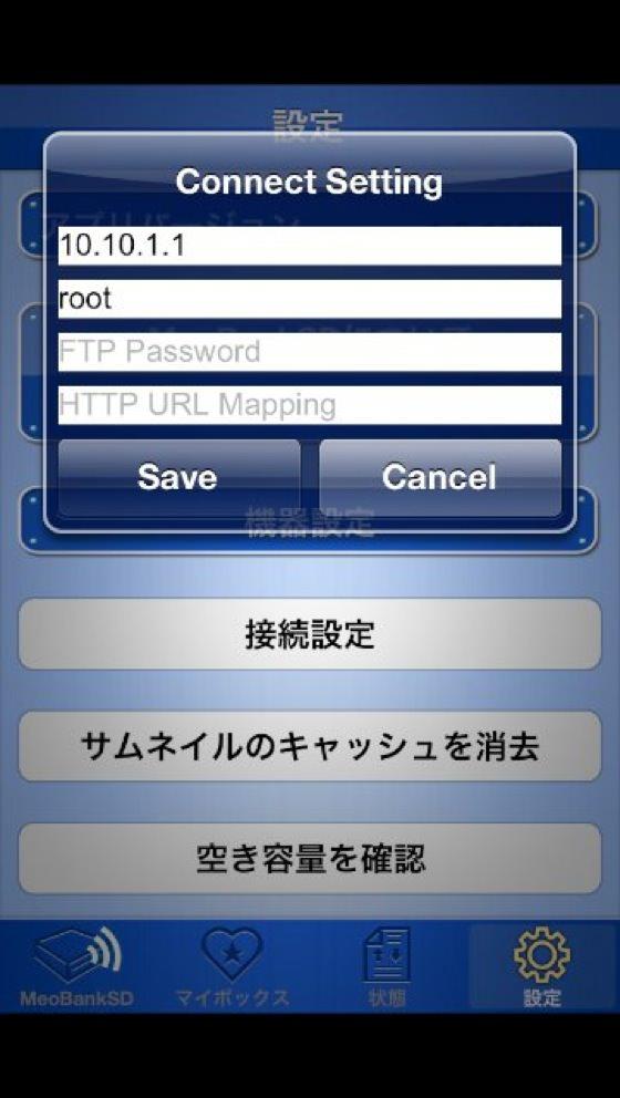 TAXAN MeoBankSD 010 iPhoneでSDカードとUSBメモリが読めると便利さが実感できるガジェットを使ってみた